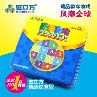 正品三合一340题磁性数独游戏棋四六九宫格益智儿童玩具铁盒包邮