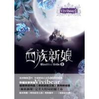 【正版二手旧书9成新】血族新娘Vivibear 万卷出版公司