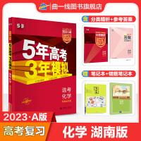 曲一线官方2022版53A选考化学湖南考试适用 5年高考3年模拟湖南省专用 五年高考三年模拟化学