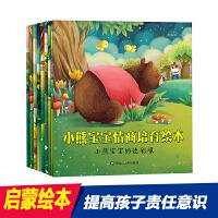 小熊宝宝情商培育绘本 全8册(套装)