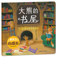 暖房子心成长系列绘本・第二辑:大熊的书屋