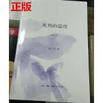 正版]死刑的温度 刘仁文 三联书店 9787108049551