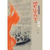 【正版全新直发】狼牙山五壮士的故事 赵霰著 9787508713373 中国社会出版社