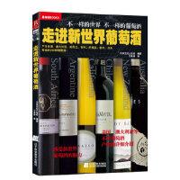 【二手正版9成新】走进新世界葡萄酒:产自美国、澳大利亚、新西兰、智利、阿根廷、南非、日本等地的230种葡萄酒!,日本主