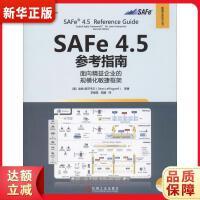 SAFe 4 5参考指南:面向精益企业的规模化敏捷框架 [美] 迪恩・莱芬韦尔(Dean Leffingwell)等