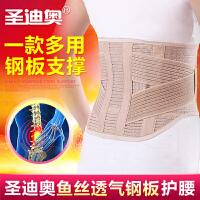电热护腰带保暖腰椎间盘暖宫腰托腰围春季自发热钢板固定带男女士