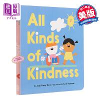 【中商原版】All Kinds of Kindness 好儿童培养好习惯 低幼早教启蒙认知绘本习惯养成 纸板书 英文原版