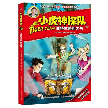 小虎神探队49 亚特兰蒂斯之书 少年侦探团带你踏上环球探案之旅!多样的知识让你开拓视野,精巧的工具助你破解谜题,惊险的故事让你大呼过瘾,实用的技能教你绝处求生,为你带来精彩、刺激的阅读体验!