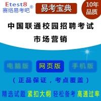 2018年中国联通校园招聘考试(市场营销)在线题库-ID:5971