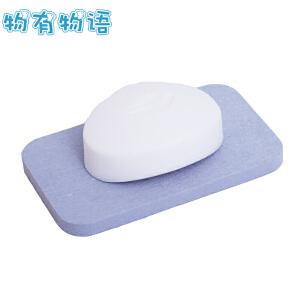 物有物语 香皂盒 创意浴室硅藻土皂盒 皂托 吸水香皂盒 沥水香皂架