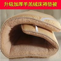 羊毛床垫加绒加厚保暖羊绒床褥1.8m床折叠被褥学生榻榻米垫被定做