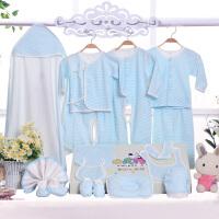 婴儿衣服新生儿礼盒套装秋季夏季用品初生婴幼儿宝宝满月礼盒