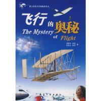 飞行的奥秘汪耆年中航书苑文化传媒(北京)有限公司9787802432611