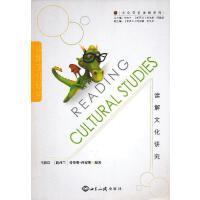 读解文化研究=Reading Cultural Studies:英文