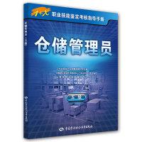 仓储管理员(五级)――1+X职业技能鉴定考核指导手册