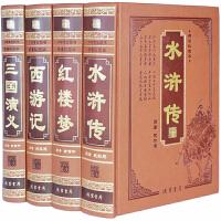 四大名著 (精装皮面) 全套4册 足本 原著 水浒传三国演义红楼西游 正版特价 线装书局 **1380元