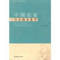 【正版现货】中国名家经典随笔集萃 林文力 9787806757796 内蒙文化