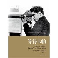 【新书店正版】等待卡帕(西)富尔特斯,詹玲9787020091300人民文学出版社