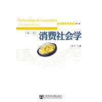 【新书店正版】消费社会学(第二版)王宁9787509723203社会科学文献出版社