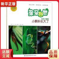 亲亲自然:小蝌蚪长大了 何佳芬,严凯信 绘,张义文 摄影 福建少年儿童出版社 9787539561578 新华正版 全
