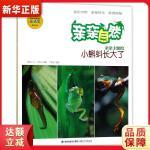 亲亲自然:小蝌蚪长大了 何佳芬,严凯信 绘,张义文 摄影 福建少年儿童出版社9787539561578『新华书店 品质