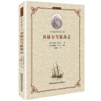 智慧巨人丛书:不可抹灭的印记之 贝格尔号航海志
