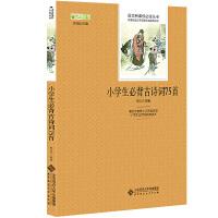 小学生必背古诗词75首(中小学语文新课标必读丛书)4500多名读者热评!