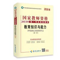 中人2018年国家教师资格证考试用书专用教材中学教育知识与能力(中学)