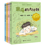 郑春华小露珠系列(共4册)