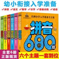 小学入学准备全方案 680题全套6册 幼小衔接一日一练 学前教育儿童幼升小识字数学汉字拼音成语思维书