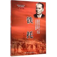 【正版】世界社会主义五百年历史人物传略:铁托 中国工人出版社