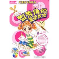 型秀角色漫画教室 晓君 9787533532857 福建科技出版社[爱知图书专营店]