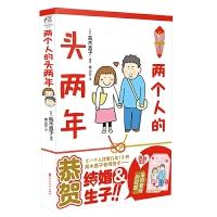 正版现货 两个人的头两年 高木直子绘本 赠幸福御守符1个日本暖心动漫画书生活绘本一个人住第几年续集第2部天闻角川