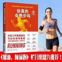 正版 你真的会跑步吗 专业医师跑者 教你无伤无痛科学跑步 北京三甲医院医生马拉松医师跑者写给中国跑者的本跑步书