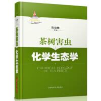 【新书店正版】茶树害虫化学生态学陈宗懋上海科学技术出版社9787547815717
