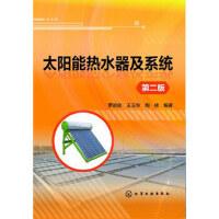 太阳能热水器及系统(第二版) 罗运俊,王玉华,陶桢著 9787122219091 化学工业出版社