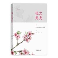 桃之夭夭――花影间的曼妙旅程