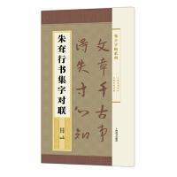 集字字帖系列・朱耷行书集字对联