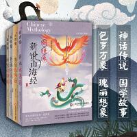 新说山海经(第一辑・套装全4册)