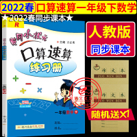 黄冈小状元一年级上口算速算一年级上册数学人教版2019秋