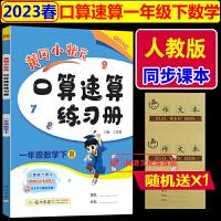黄冈小状元一年级下口算速算一年级下册数学人教版2020春