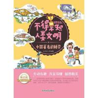 中国著名的桥梁 成都地图出版社 9787555704423 成都地图出版社[爱知图书专营店]