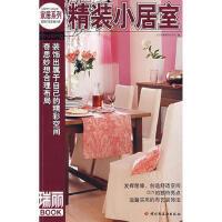 火热促销 家居系列:精装小居室 瑞丽BOOK 北京《瑞丽》杂志社译 9787501961528 中国轻工业出版社