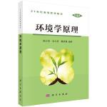 【全新正版】环境学原理 陈立民,吴人坚,戴星翼 9787030112101 科学出版社