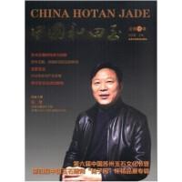 中国和田玉(总第15辑) 池宝嘉 9787514005837 北京工艺美术出版社