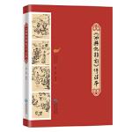 《西游记杂剧》评注本,贵州教育出版社,陈均9787545610659