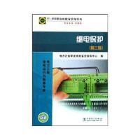 继电保护(第二版) 电力行业职业技能鉴定指导中心 9787508384931 中国电力出版社