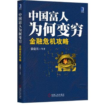 中国富人为何变穷(pdf+txt+epub+azw3+mobi电子书在线阅读下载)