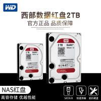 WD/西部数据 WD20EFRX 2T台式机2TB 红盘 NAS 台式机硬盘红盘2T
