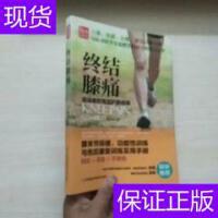 [二手旧书9成新]终结膝痛:运动者的有效护膝指南